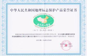 地理标志保护产品荣誉证书