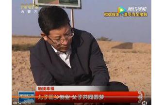 清水河县:儿子回乡创业 父子共同圆梦